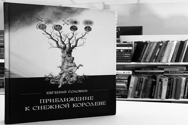 Книги Евгения Головина