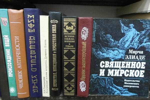 Книги Мирчи Элиаде