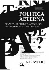 Politica Aeterna