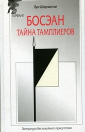 БОСЭАН. Тайна Тамплиеров
