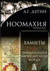 Ноомахия: войны ума. Хамиты. Цивилизация африканского норда