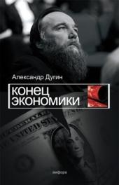 Конец экономики