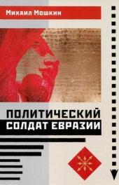 Политический солдат Евразии