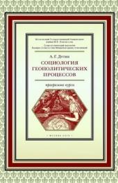 Социология геополитических процессов. Программа курса.