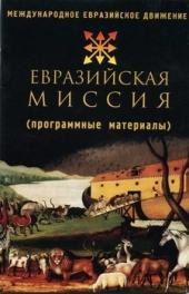 Евразийская миссия