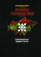 Основы Геополитики