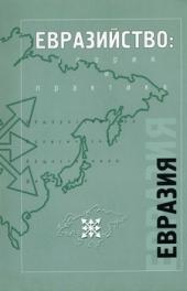 Евразийство: теория и практика