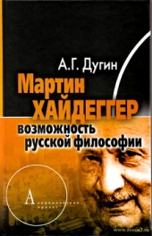 возможность русской философии