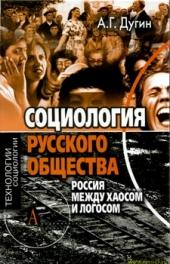 Социология русского общества. Россия между Хаосом и Логосом