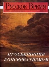 Журнал 'Русское время' №2(3) 2010