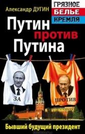 Путин против Путина. Бывший будущий президент