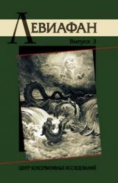 Левиафан. Выпуск III