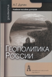Геополитика России