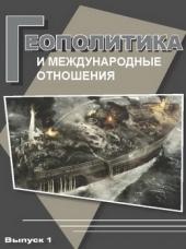 Геополитика и международные отношения