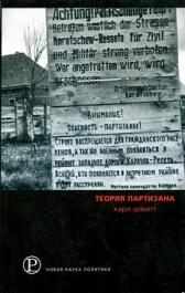 Теория партизана