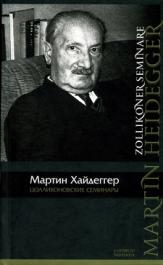 Цолликоновские семинары