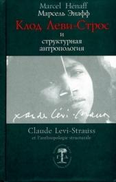 Клод Леви-Стросс и структурная антропология