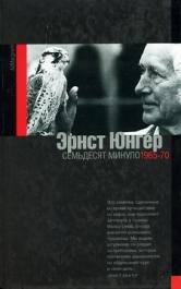Семьдесят минуло:дневники. 1965-70