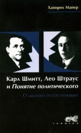 Карл Шмитт, Лео Штраус и Понятие политического