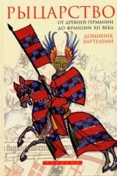Рыцарство: От древней Германии до Франции XII в.
