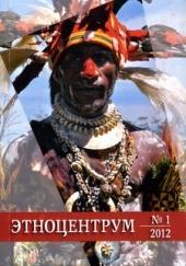 Этноцентрум №1