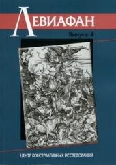 Левиафан Выпуск 4