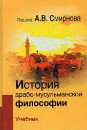 История арабо-мусульманской философии   Учебник