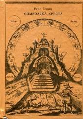 Символика креста
