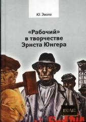 """""""Рабочий"""" в творчестве Эрнста Юнгера"""