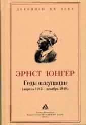 Годы оккупации(апрель1945-декабрь 1948)