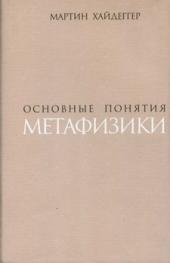 Основные понятия метафизики