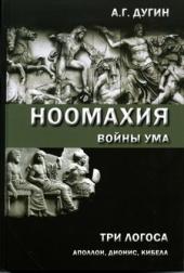 Ноомахия:войны ума. Три Логоса: Аполлон, Дионисий, Кибела.