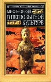 Миф и обряд в первобытной культуре