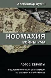 Ноомахия:войны ума. Логос Европы