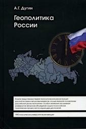Геополитика России. Переиздание