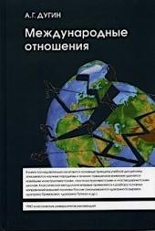 Международные отношения. Переиздание