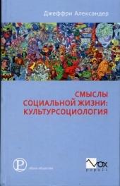 Смысл социальной жизни: Культурсоциология