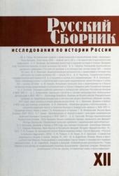 Русский Сборник: исследования по истории России