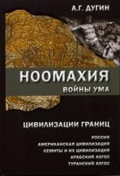 Ноомахия:войны ума. Цивилизации границ