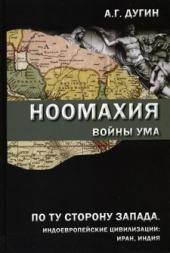 Ноомахия: войны ума. По ту сторону Запада. Индоевропейские цивил