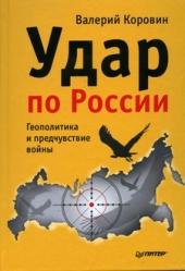 Удар по России Геополитика и предчувствие войны