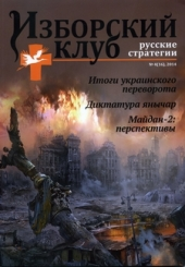 Изборский клуб  №4  2014