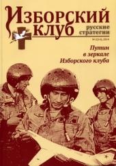 Изборский клуб №2  2014
