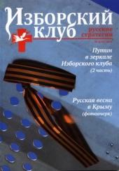 Изборский клуб №3  2014