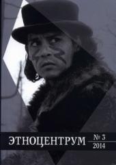 Этноцентрум  №3   2014