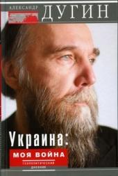Украина: моя война