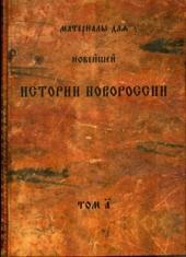 Материалы для новейшей истории Новороссии т.А