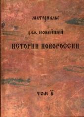 Материалы для новейшей истории Новороссии т.В