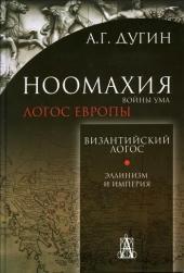 Ноомахия:войны ума. Византийский Логос. Эллинизм и Империя.