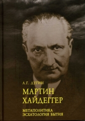 Мартин Хайдеггер. Метаполитика. Эсхатология бытия.